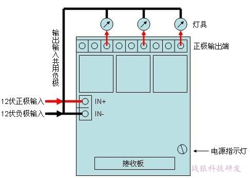 12姑固定码三路遥控开关-深圳市战狼科技发展有限